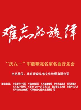 """难忘的旋律""""庆八一""""军歌嘹亮名家名曲音乐会"""