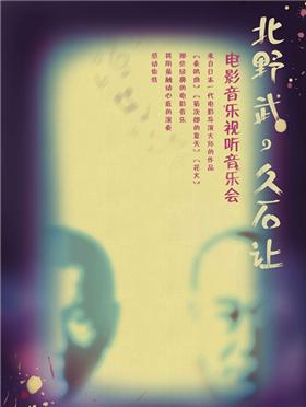 【万有音乐系】2017北野武·久石让电影音乐视听音乐会