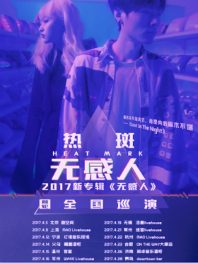 热斑《无感人》专辑全国巡演-青岛站