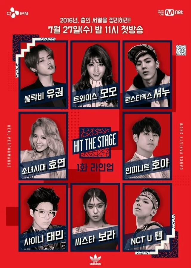 【160803】《Hit the stage》EXO-GOT7-防弹少年团等交涉中~