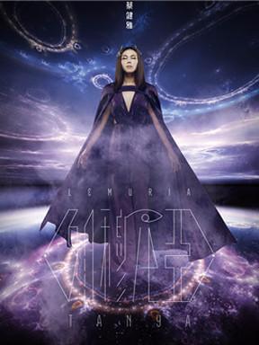 """2017蔡健雅""""列穆尼亚 LEMURIA""""世界巡回演唱会成都站"""