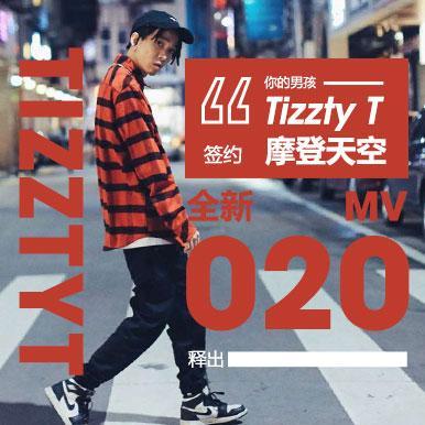 zzy T签约摩登天空MDSK厂牌 玩转街头暗劲