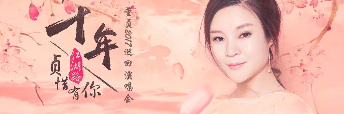 """【万有音乐系】董贞2017""""十年江湖路·贞惜有你""""巡回演唱会"""