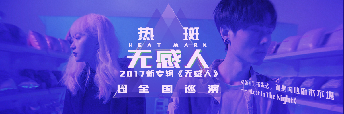 热斑《无感人》专辑2017全国巡演