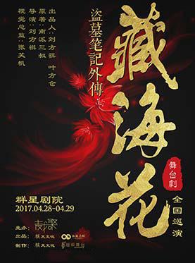 麦戏聚——多媒体3D舞台剧《盗墓笔记外传:藏海花》