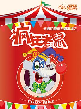卡通小丑嘉年华之《疯狂老鼠》