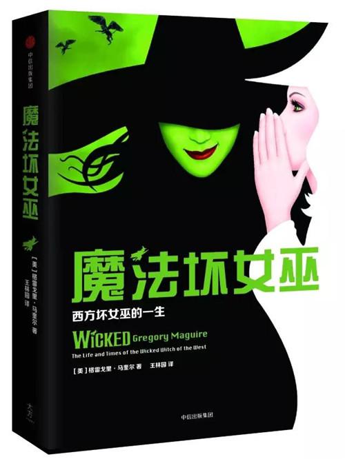 为什么《魔法坏女巫》是新世纪最火的音乐剧?