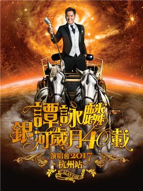 谭咏麟银河岁月40载世界巡回演唱会2017·杭州站