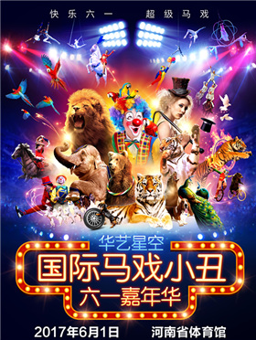 快乐六一马戏-华艺星空2017国际马戏小丑嘉年华