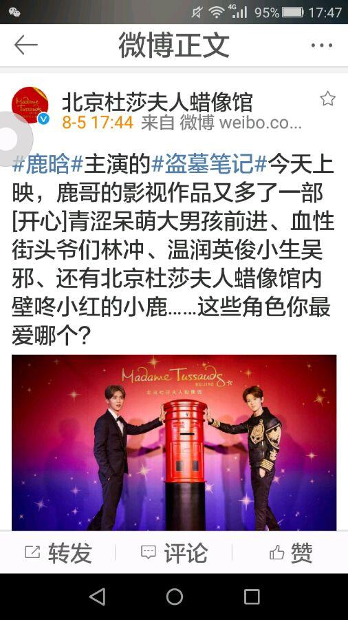 【160805】北京杜莎夫人蜡像馆官博更新鹿晗相关一则