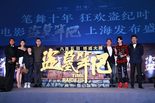 【160804】《盗墓笔记》上海首映 耿直鹿晗再上线