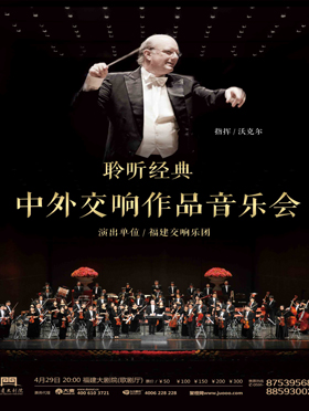 《聆听经典-中外交响作品音乐会》