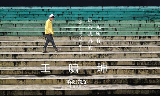 《有完没完》片尾曲发布 王啸坤翻唱王杰经典