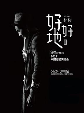"""朴树""""好好地II""""2017中国巡回演唱会-深圳站"""