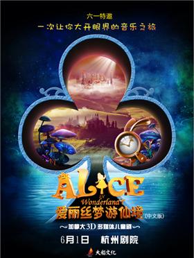 加拿大3D多媒体儿童剧《爱丽丝梦游仙境》