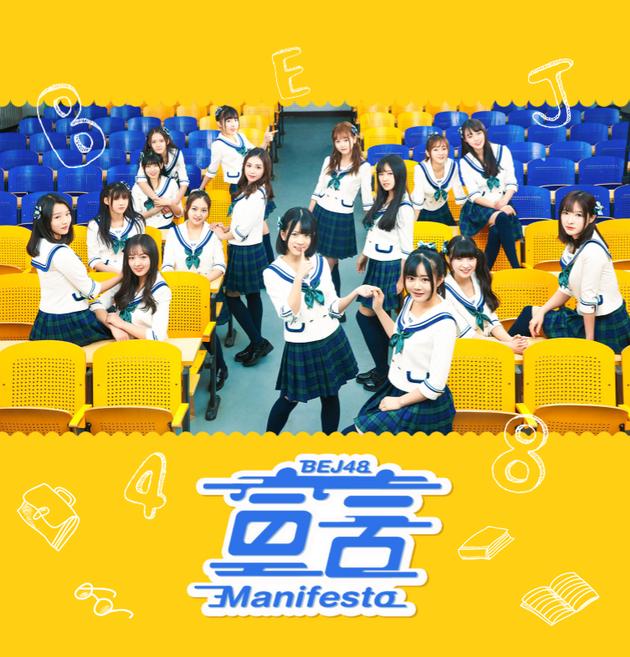 BEJ48最新EP同名主打歌《宣言》音源发布