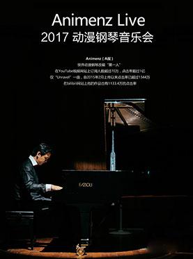 Animenz Live 2017 动漫钢琴演奏会(福州站)