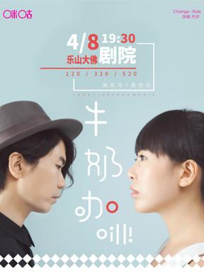 【咪咕音乐现场】牛奶咖啡专场演唱会 乐山站