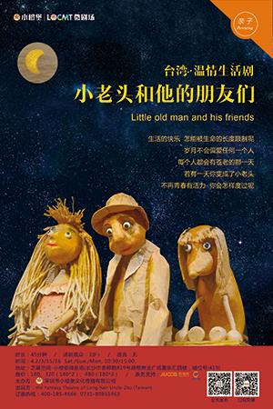 【取消】【小橙堡·微剧场】台湾温情生活剧《小老头和他的朋友们》