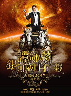 谭咏麟银河岁月40载巡回演唱会福州站