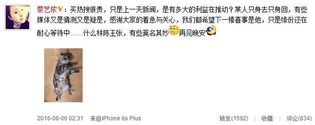 【160806】公司方否认胡歌携女子赴婚礼:只身去和回