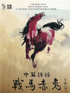 新编中篇评话 《战马赤兔》