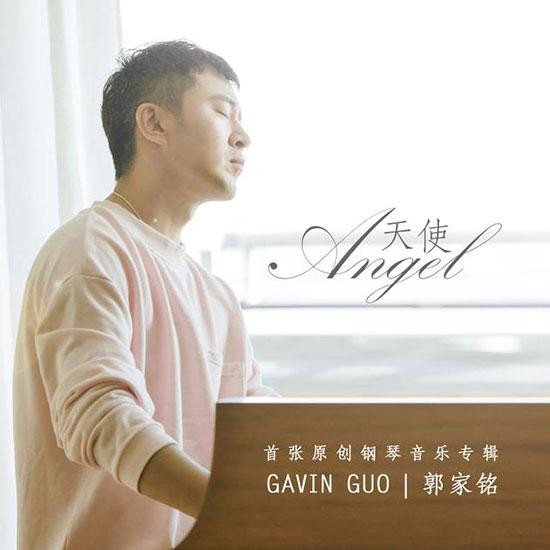 郭家铭的原创钢琴曲《天使》MV首发 祈愿温暖与和平