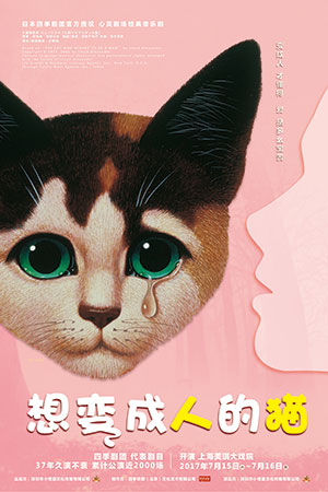 【盐城】【小橙堡】家庭音乐剧四季剧团首部海外授权中文版音乐剧《想变成人的猫》