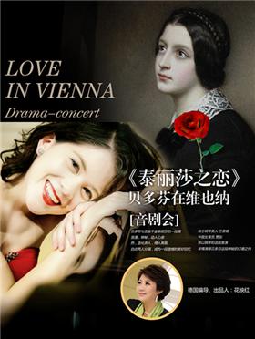 【万有音乐系】音剧会《泰丽莎之恋--贝多芬在维也纳》——重庆站