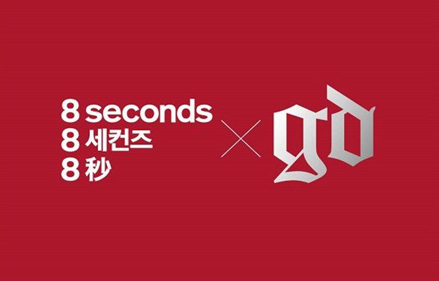 【160809】G-DRAGON(权志龙)担任8seconds新代言人。