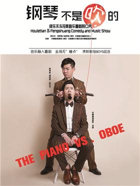 【取消】侯乐天&冯爽 音乐喜剧脱口秀《钢琴不是吹的》