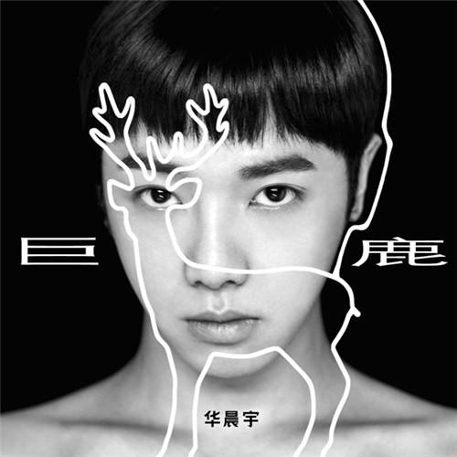 【160623】华晨宇出道一千天 首发新单《巨鹿》仙气十足
