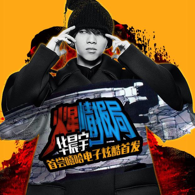 【160407】华晨宇《火星情报局》首发 嘻哈电子换不停风格