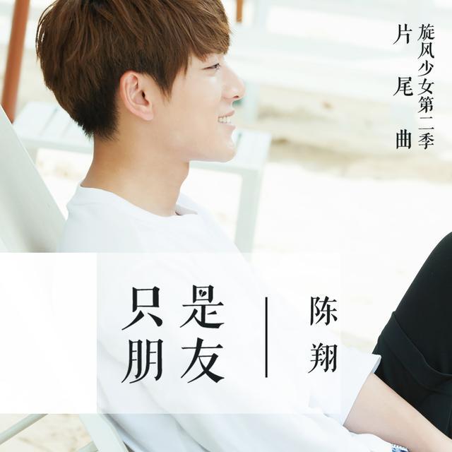 【160722】陈翔亲创《旋风少女2》片尾曲 新歌虐心发布