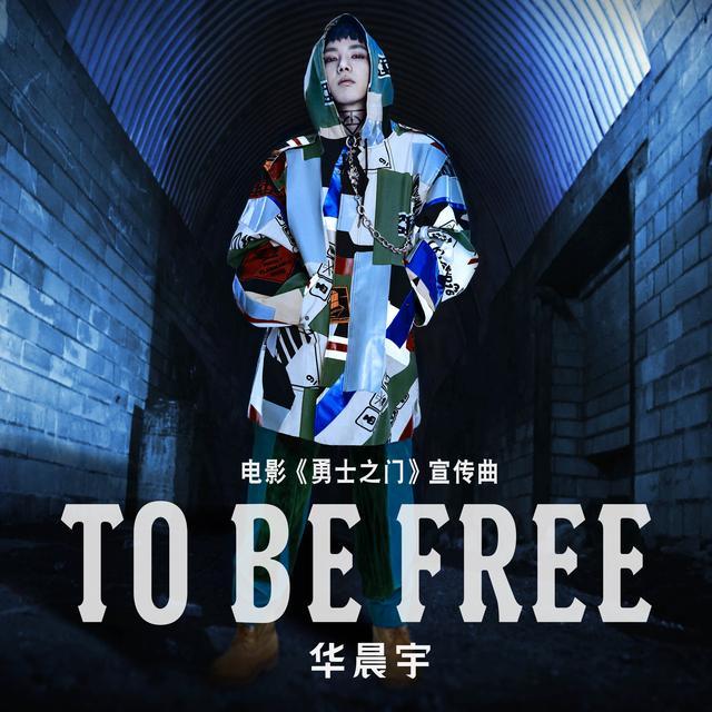 【160801】《勇士之门》上演幻境危情 华晨宇献唱宣传曲
