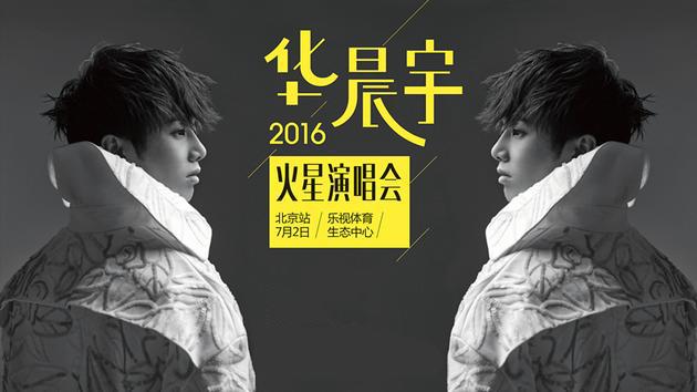 【160513】华晨宇个唱海报曝光 黑白系表达神秘主题