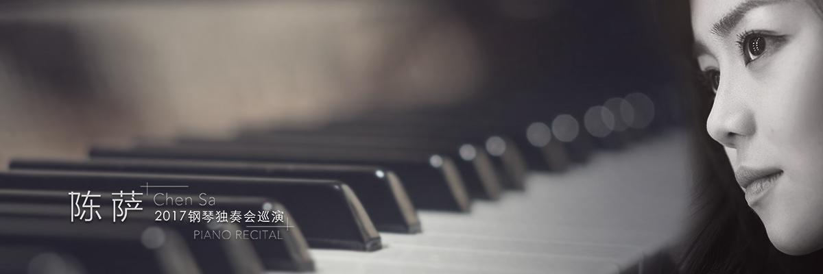 【万有音乐系】陈萨2017年钢琴独奏会巡演