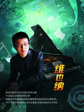 杨磊钢琴独奏音乐会
