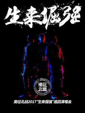 """【万有音乐系】《南征北战""""生来倔强""""2017巡回演唱会》--上海站"""
