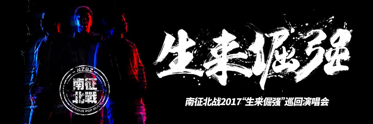 """【万有音乐系】《南征北战""""生来倔强""""2017巡回演唱会》"""