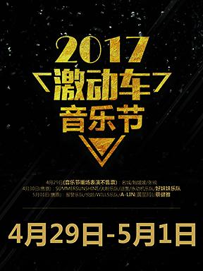 2017激动车音乐节