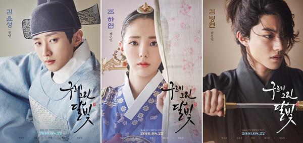 【160809】《云画的月光》海报公开 朝鲜青春三人帮引期待