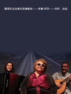 葡萄牙法朵音乐灵魂歌者——多娜·罗莎《你好,命运》