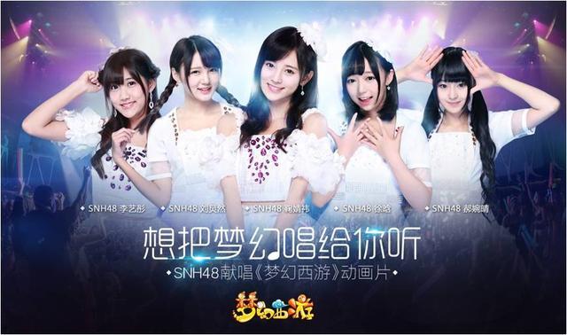 【160810】梦幻西游动画片第三季8月12日上映 SNH48献唱主题曲