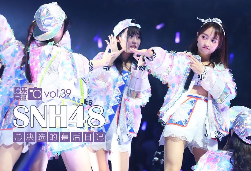 【160809】SNH48总选幕后花絮 黄婷婷鞠婧祎她们解压方式大揭密