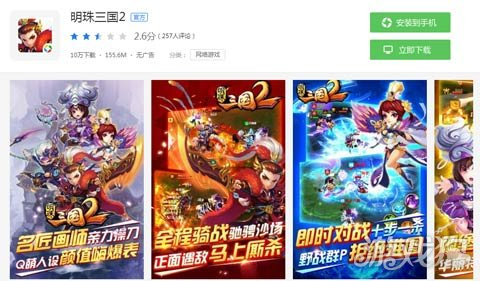 【160808】星APP风云榜明珠三国2来袭 SNH48现场演绎三国故事