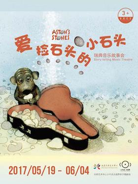 北京天桥艺术中心 小不点大视界亲子微剧场《爱捡石头的小石头》
