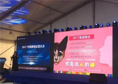 """小橙堡携中文版家庭音乐剧《想变成人的猫》  助力2017""""演艺北京""""博览会"""