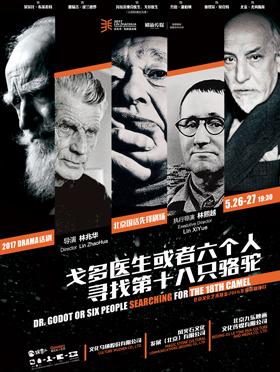 2017第七届林兆华戏剧邀请展《戈多医生或者六个人寻找第十八只骆驼》