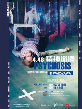 2017第七届林兆华戏剧邀请展--亚日那导演名作《4.48精神崩溃》